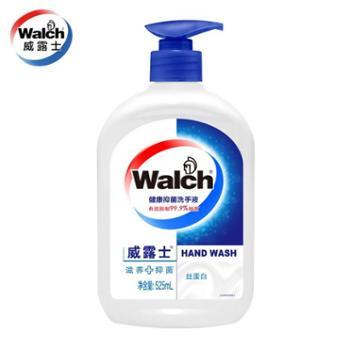 威露士洗手液525ml清香抑菌消毒滋养呵护丝蛋白