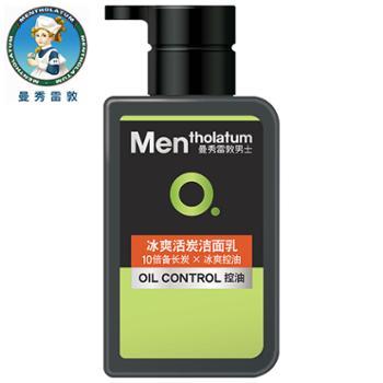曼秀雷敦男士洗面奶控油抗痘洁面乳150ml祛痘补水滋润