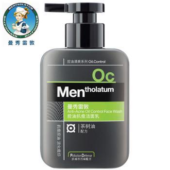 曼秀雷敦男士洗面奶控油抗痘洁面乳150ml