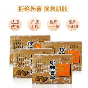 片仔癀珍珠香皂4盒套装 滋润护肤香皂 温和身体皂