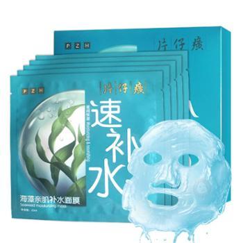 片仔癀 海藻亲肌补水面膜 6片装 改善暗黄 提亮肤色 锁水保湿