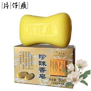 片仔癀 珍珠香皂80g*10 清爽控油除螨温和无刺激