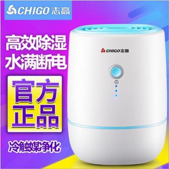 Chigo/志高 ZG-C1302 家用吸湿静音除湿机 除潮干燥
