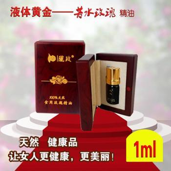 【苦水玫瑰】陇玫天然玫瑰精油时尚装1ml