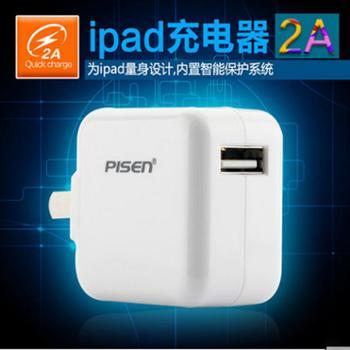 品胜2A快速充电头 适用小米华为苹果手机充电器ipad插头安卓通用