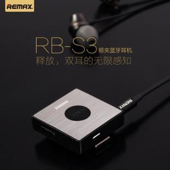 REMAXS3领夹蓝牙耳机4.1无线跑步双耳音乐立体声FM收音机