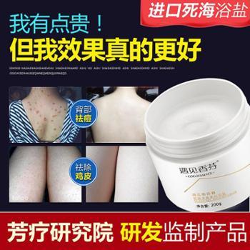 香港遇见香芬死海沐浴盐身体磨砂膏祛痘 去鸡皮肤疙瘩毛囊角质角化去除