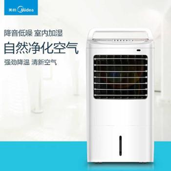 美的空调扇AC120-16BW单冷家用制冷小空调冷气扇静音移动