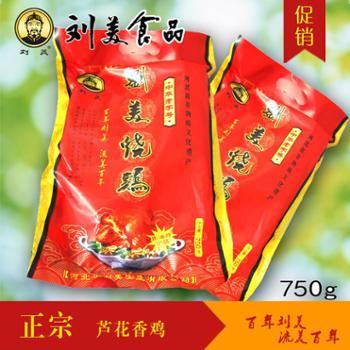 刘美烧鸡750克/只