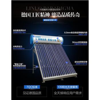 力诺瑞特(LINUOPARADIGMA)带电加热智能仪表全自动太阳能热水器家用金钻36管_300L(7-8人)