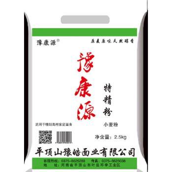 豫康源原滋原味特精粉小麦粉真正好味道2.5KG