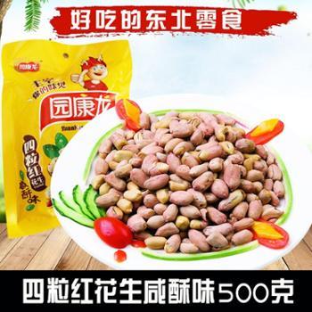 园康龙休闲零食四粒红卤花生500g*9
