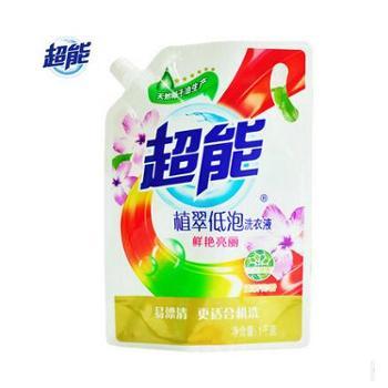 超能洗衣液植翠鲜艳亮丽袋装1kg