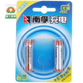 南孚(NANFU)充电电池7号AAA-2B耐用型900mAh镍氢充电电池2粒装