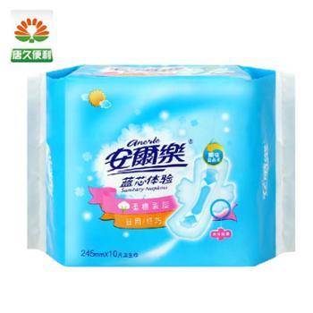 安尔乐卫生巾蓝芯体验纤巧型日用干爽网面10片245mm
