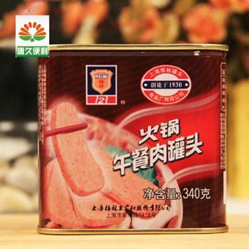 梅林火锅午餐肉340g罐头火锅(仅配送太原)
