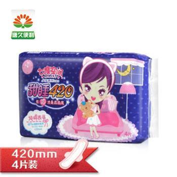 七度空间少女系列纯棉卫生巾甜睡4片420mm
