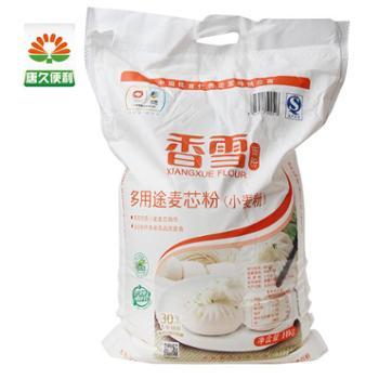 香雪多用途麦芯粉10kg