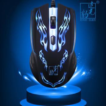 追光豹有线光电USB发光电脑游戏lol鼠标电脑配件139