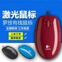 正品 Logitech/罗技LS1办公游戏激光USB有线鼠标