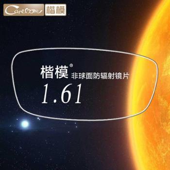 FQ161超薄 1.61非球面防辐射眼睛片加硬膜树脂眼镜片