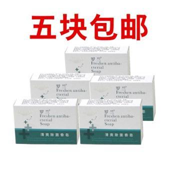 (5盒装)罗兰清爽除菌皂 健康护理专家
