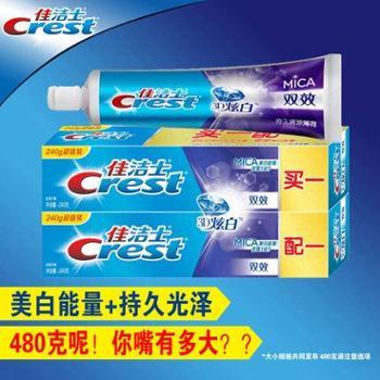(2支装)佳洁士3D炫白双效牙膏240g*2 光泽洁白牙齿