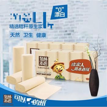 【628搜实惠】泉林本色卫生纸 安雅利1000g/提 本色纸母婴用无尘无屑 扁卷纸 无漂白无荧光(1提装)
