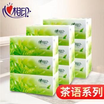 (9盒装)心相印盒抽200抽2层盒装抽纸面巾纸茶香型9盒家庭装纸巾