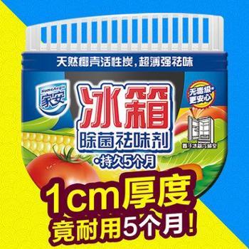 家安冰箱除味剂除臭剂去异味天然椰壳活性炭保鲜吸味盒杀菌*2盒