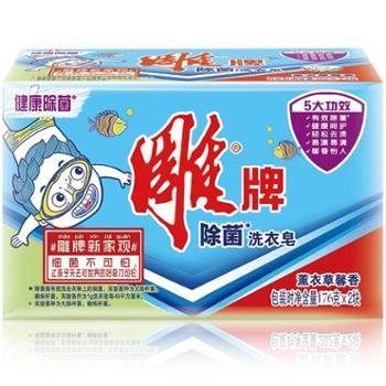 (10块装)雕牌透明皂洗衣皂176g*10块整箱 内衣皂洗衣皂肥