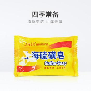 (3块装)上海香皂硫磺皂清新爽洁去脂去屑正品老牌国货85g*3