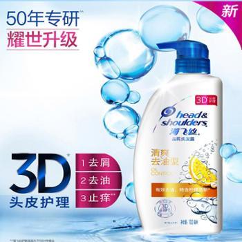 (1瓶装) 海飞丝3D清爽去油止痒 洗发露700ML洗发水
