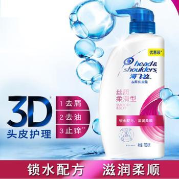 海飞丝3D洗发水家庭装丝质柔滑去屑男女洗发露700ml