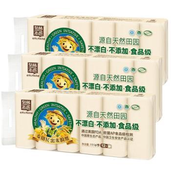 (3提)泉林本色卷纸840g3提36卷卫生纸实芯本色不漂白家用面巾纸实惠