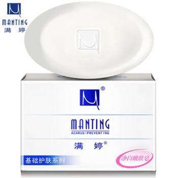 (4块装)满婷 净白嫩肤皂100g 植物抑菌 基础护肤系列嫩白肌肤 除螨皂香皂