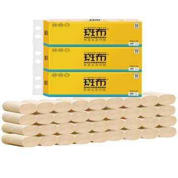 (4提装)斑布卷纸700g家用原浆本色卫生纸厕纸无芯卷筒纸巾班布手纸