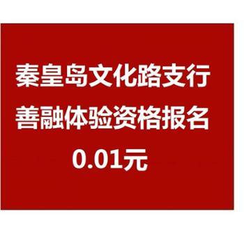 (秦皇岛地区O2O活动商品 现场下单提货 其他网购订单不发货) 善融体验资格报名-文化路支行