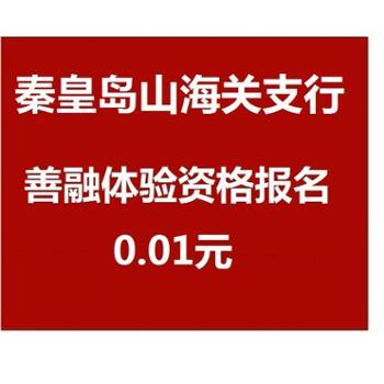 (秦皇岛地区O2O活动商品 现场下单提货 其他网购订单不发货) 善融体验资格报名-山海关支行