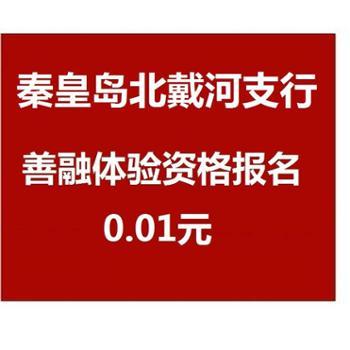 (秦皇岛地区O2O活动商品 现场下单提货 其他网购订单不发货) 善融体验资格报名-北戴河支行