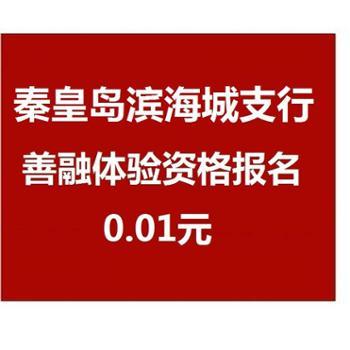 (秦皇岛地区O2O活动商品 现场下单提货 其他网购订单不发货) 善融体验资格报名-滨海城支行