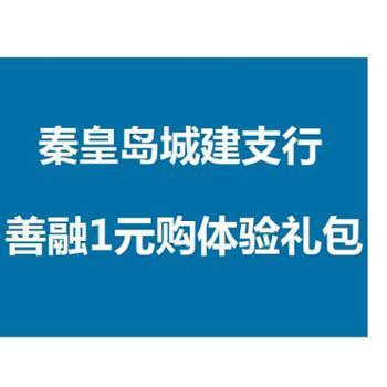 (秦皇岛地区O2O活动商品 现场下单提货 其他网购订单不发货) 善融一元购大礼包-城建支行