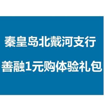 (秦皇岛地区O2O活动商品 现场下单提货 其他网购订单不发货) 善融一元购大礼包-北戴河支行
