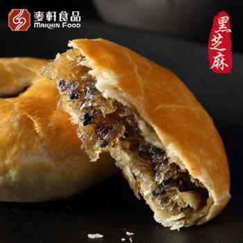 麦轩黑芝麻椒盐老婆饼300g盒装广东特产办公室休闲零食