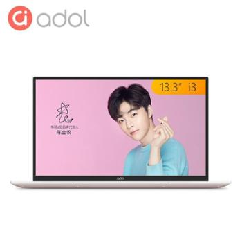 华硕a豆(adol) 13.3英寸四面窄边框轻薄笔记本电脑(i3-8145U 4G 512GSSD IPS)