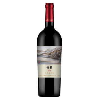 【5月厦门数码购】中国宁夏贺兰山柏雅干红葡萄酒750ml*1建发酒业