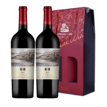 中国宁夏贺兰山柏雅干红葡萄酒双支礼盒装750ml*2建发酒业