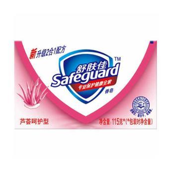 正品 舒肤佳香皂 safeguard/舒肤佳 芦荟护肤型香皂115g