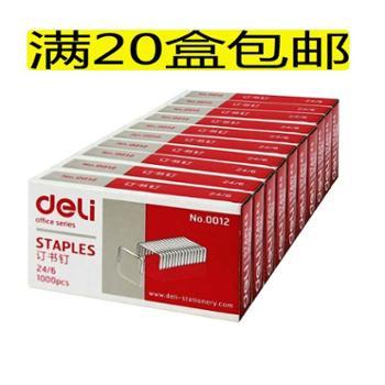 【特价包邮】Deli/得力订书钉0012订书订统一订书针订书钉0012订书订统一订书针订书钉满20盒包邮