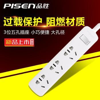 pisen品胜3位插线板插排插座USB充电智能接线板1.8米安全保护